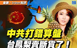 【秦鵬直播】中共打錯算盤 台鳳梨賣斷貨了!