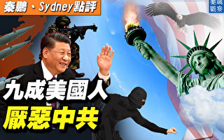 【秦鹏直播】9成美国人厌恶中共 台欲惩中港贪官