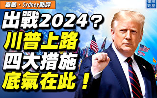 【秦鵬直播】競選2024?川普推出四大措施