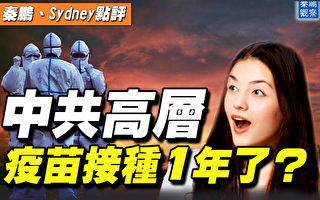 【秦鹏直播】方斌传有下落 中国疫苗接种1年了?