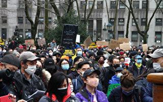 各级政要及移民纽约集会谴责亚裔歧视