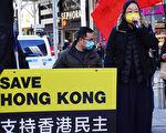 民衆紐約時代廣場聲援47位香港民主派人士