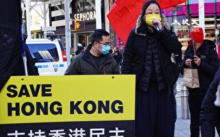纽约民众时代广场声援47位香港民主派人士