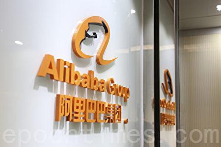 阿里巴巴被罰182億元 誰會成為下一目標