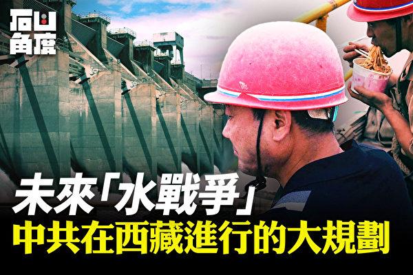 【有冇搞錯】未來水戰爭 中共在西藏進行大規劃