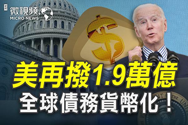 【微视频】美1.9万亿纾困 全球债务货币化危机?