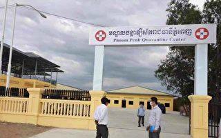 【一線採訪】救治不力 華人柬埔寨隔離點去世
