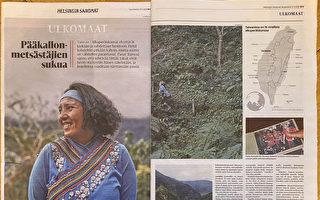 芬蘭第一大報報導台灣原住民文化與政策