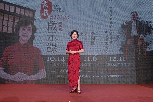 《京戏》重返舞台 王月身兼演员及艺术总监