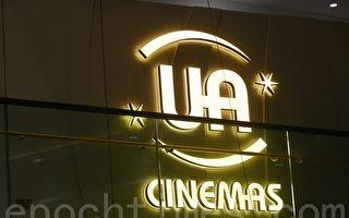 香港UA戲院即日起全線結業