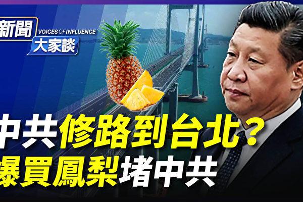 【新聞大家談】修路到台北?中共嚇台招術不靈