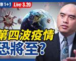 【重播】變種病毒感染比例大增 第四波疫情恐將至?