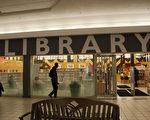 儿童借书逾期未还 多伦多公共图书馆免罚款