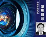 中共两会前夕 北京市昌平区副区长被调查
