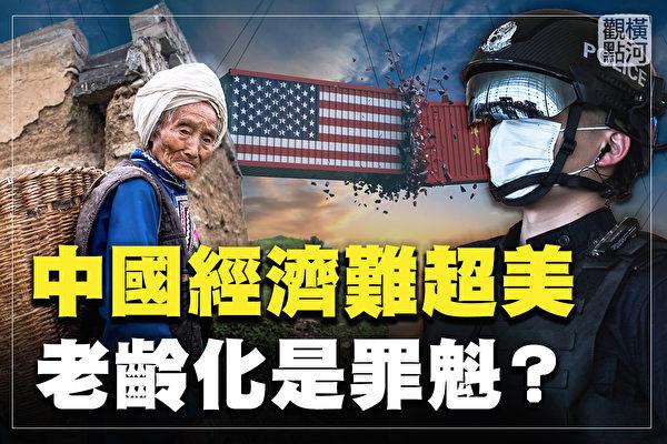 【横河观点】中国经济难超美 老龄化是罪魁?