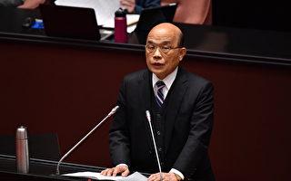 展望未來 蘇揆:護台灣拚經濟