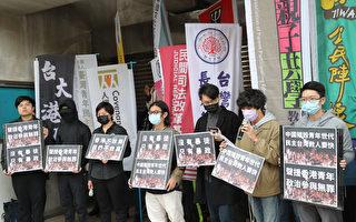 中共迫害香港学生 台港青年吁提供入台管道