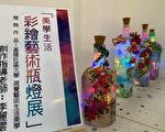 海科馆美学生活展 废弃瓶罐化身艺术灯饰