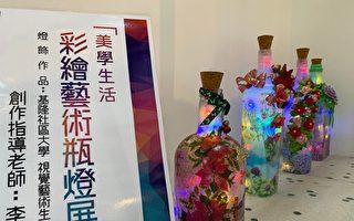 海科館美學生活展 廢棄瓶罐化身藝術燈飾