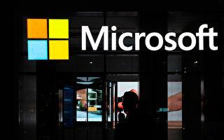 微軟:中共駭客入侵美國電郵 企圖竊取機密