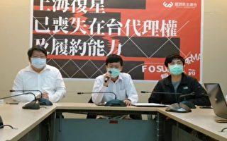 上海復星未申請上市 民團質疑履約能力