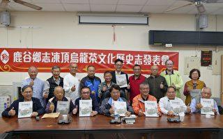冻顶乌龙茶文化历史志出版 提升茶文化艺境
