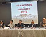 台學者:中共企圖以認證達賴喇嘛進行圖博種族滅絕