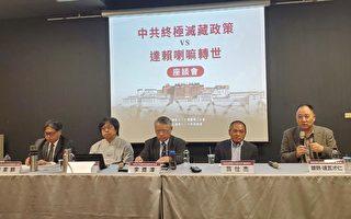 台学者:中共企图以认证达赖喇嘛进行图博种族灭绝