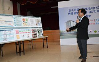 彰化市第二停車場 預計2024年營運