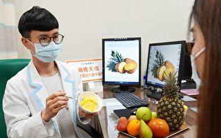 你凤梨了吗  天晟医院营养师告诉您凤梨资讯
