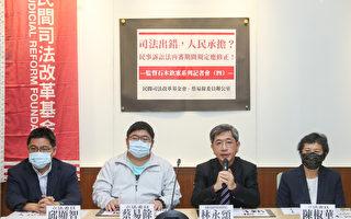"""翁茂钟""""银行员之死""""案再审困难 民团吁修法"""