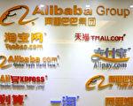 阿里巴巴旗下UC浏览器运营主体被罚209万