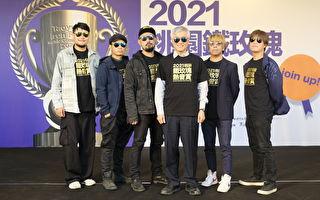 2021桃園鐵玫瑰熱音賞報名  鼓勵台灣多元創作