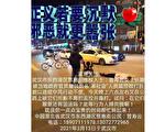 武汉维权人曾寿云遭中共打手街头掀翻轮椅