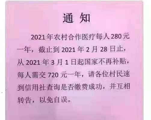7.7億中國農民脫貧? 醫保不再補貼翻倍交