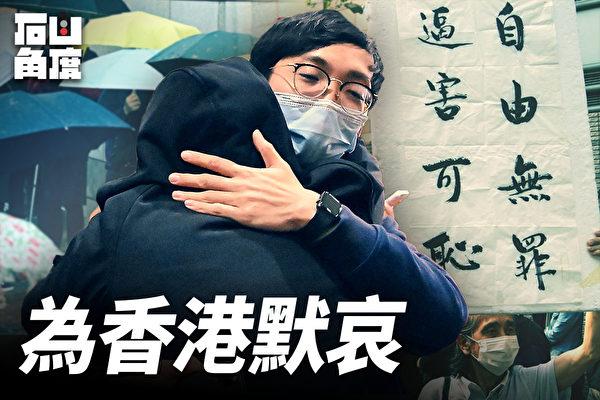 【有冇搞错】为香港默哀