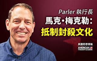 【思想領袖】Parler執行長:抵制封殺文化