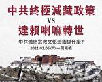"""3/6""""中共终极灭藏政策 VS 达赖喇嘛转世""""座谈会"""