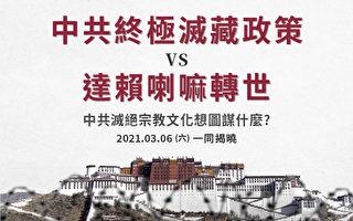 3/6「中共終極滅藏政策 VS 達賴喇嘛轉世」座談會