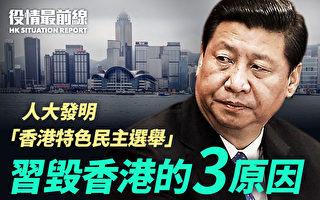 【役情最前線】習毀香港的三原因