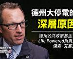 【思想領袖】傑森:德州大停電的深層原因