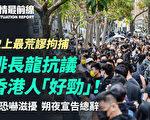【役情最前线】港47泛民案未查先捕 两会前维稳