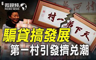 【微視頻】中國第一村騙貸搞發展 華西爆擠兌潮