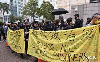 【聲援47】組圖:法院外聚近千人 陳日君王婆婆阮民安到場聲援