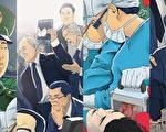 一部捷克漫画作品将聚焦中共强摘器官