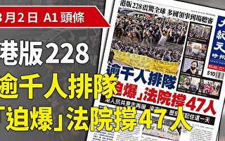 """声援47名泛民 香港逾千人排队""""迫爆""""法院"""