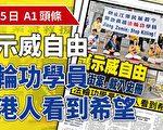 """捍卫示威自由 香港""""阻街案""""载入史册"""