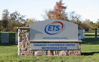 美國教育考試服務中心ETS擴大融資組合