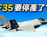 【探索时分】F35停产是假新闻 到底发生什么