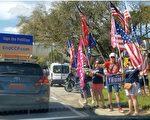 佛州保守党政治行动大会  解体中共恶魔汽车游行格外显眼